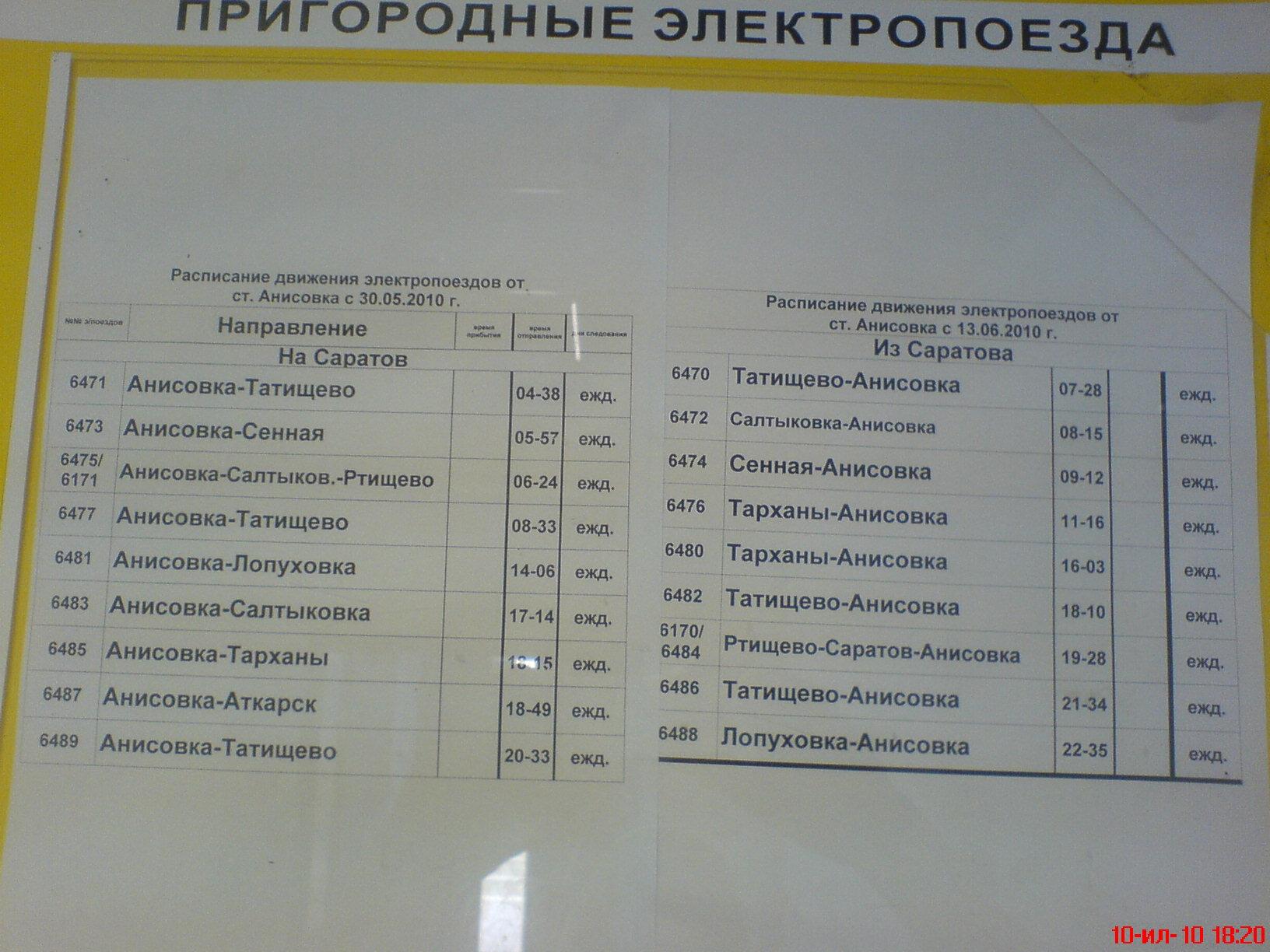 автовокзал саратов расписание автобусов найдете